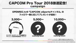 CAPCOM Pro Tour放送記念キャンペーン!「 CAPCOM_eSportsチャンネル」フォローでサイン入りグッズをゲット!