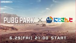 OPENREC.tv公式番組「PUBG PARK」に、ゲーム配信に特化した「にじさんじゲーマーズ」所属のバーチャルライバー、叶が出演決定!