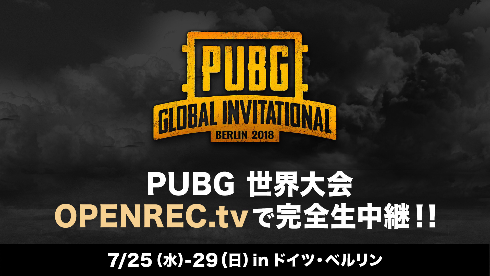 "OPENREC.tvにて、ドイツ・ベルリンで開催される賞金総額200万ドルの「PUBG」世界大会""PUBG Global Invitational 2018(PGI 2018)""を、完全生中継決定!~OPENREC.tvでは日本チーム"" Crest Gaming Xanadu""視点で放送~"