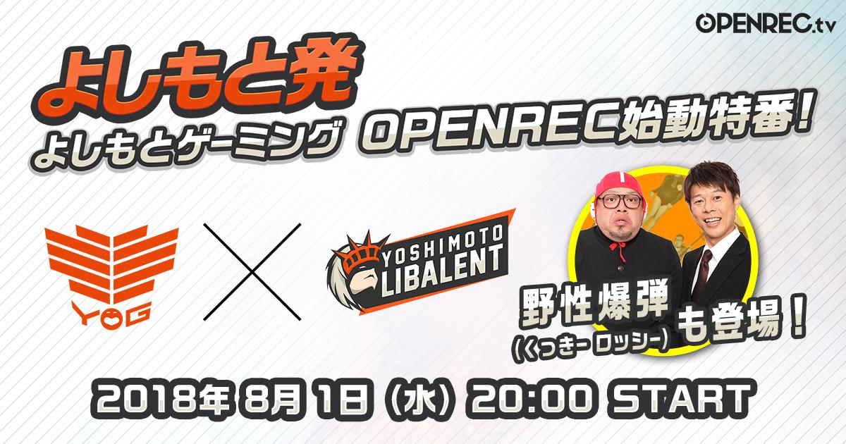 OPENREC.tvにて「YOSHIMOTO Gaming」が活動開始を記念して特別特番を放送予定! ~番組にはよしもとゲーミング、よしもとLibalentの他、吉本芸人の野性爆弾(くっきー ロッシ―)も出演決定~