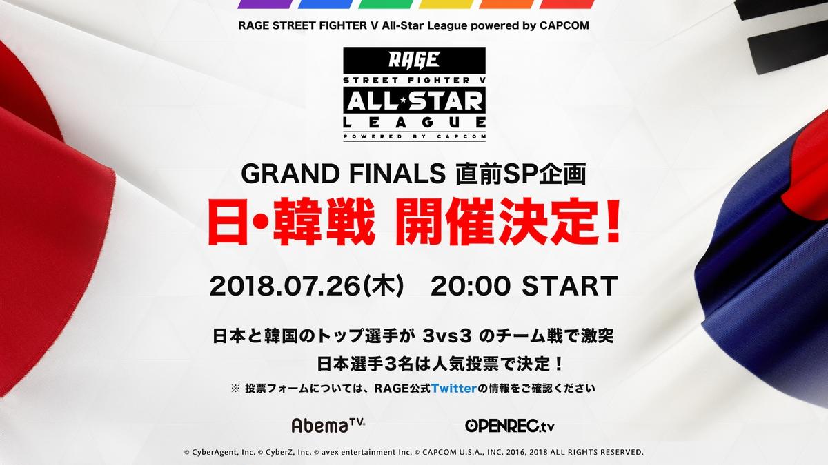 eスポーツイベント「RAGE」リーグ第二弾「RAGEストリートファイターVオールスターリーグ」のグランドファイナル直前企画として日韓戦の実施決定! ~日本、韓国、両国の有名トッププレイヤーがチーム戦で激突~
