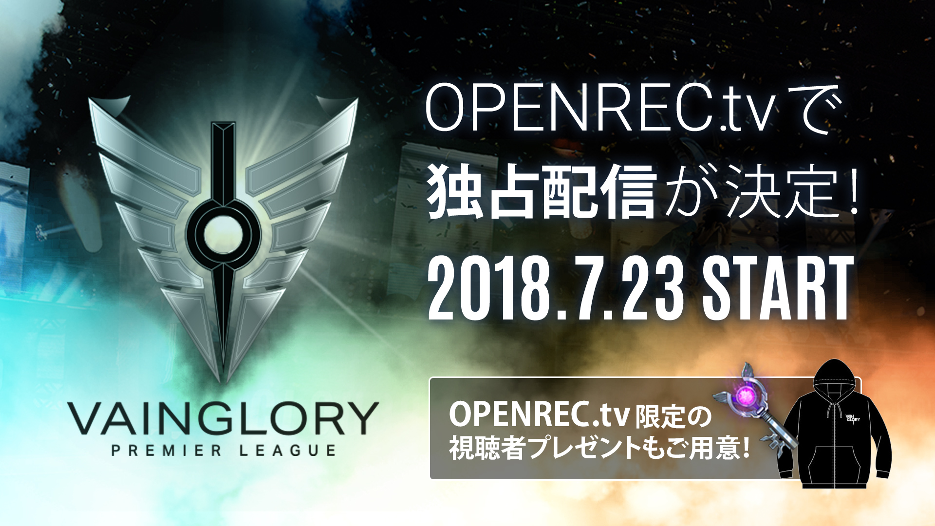 「OPENREC.tv」にて、「Vainglory」東アジアサーバーを対象とした8チームのリーグ戦「Vainglory Premier League East Asia」公式生放送が決定!~オリジナル実況解説で生中継!視聴者プレゼントキャンペーンも実施~