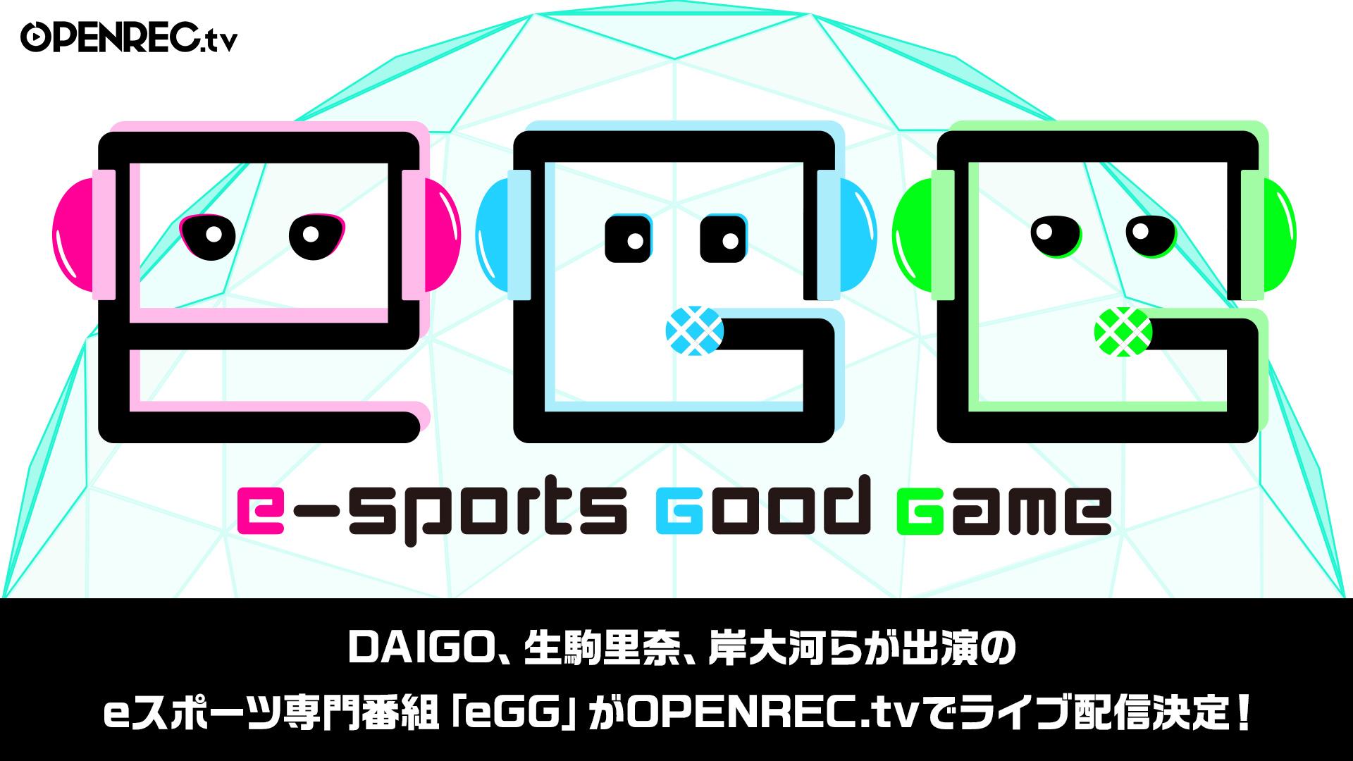 「OPENREC.tv」にて、DAIGO、生駒里奈、岸大河らが出演のeスポーツ専門番組「eGG」7月19日(月)24:59からライブ配信決定! ~DAIGO、生駒里奈が「PUBG」に挑戦!日テレ傘下のプロチーム「AXIZ」選手募集も!~