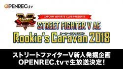 「ストリートファイターV アーケードエディション」の新たなスタープレイヤーを発掘する「Rookie's Caravan 2018 新人発掘企画」の公式生放送開始を決定!