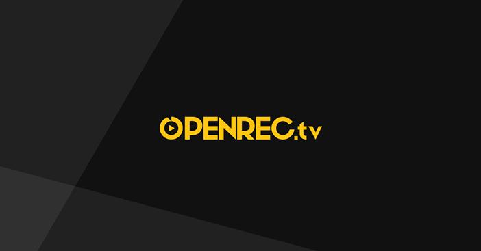【FAQ】OPENREC.tvで配信したい