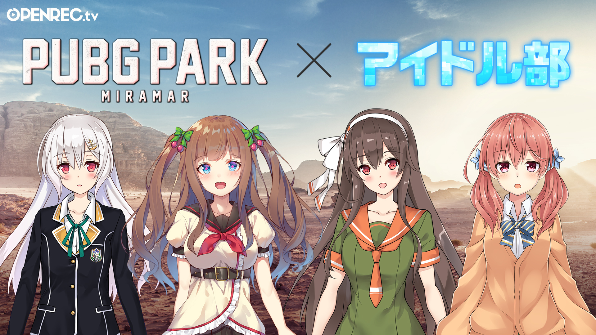 OPENREC.tv公式番組「PUBG PARK」に、バーチャルYouTuberユニット「アイドル部」 メンバー4名(夜桜たま、花京院ちえり、八重沢なとり、北上双葉)出演決定!