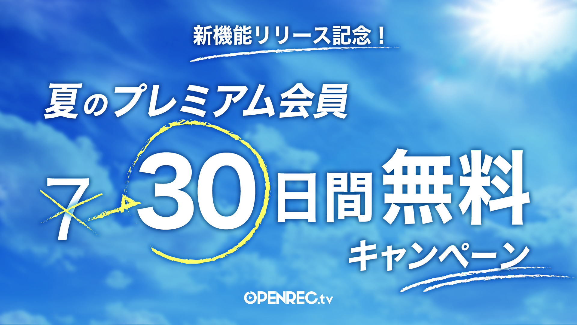 【キャンペーン終了まで残り2週間】新機能(DVR機能)リリース記念!プレミアム会員30日間無料キャンペーン開催!