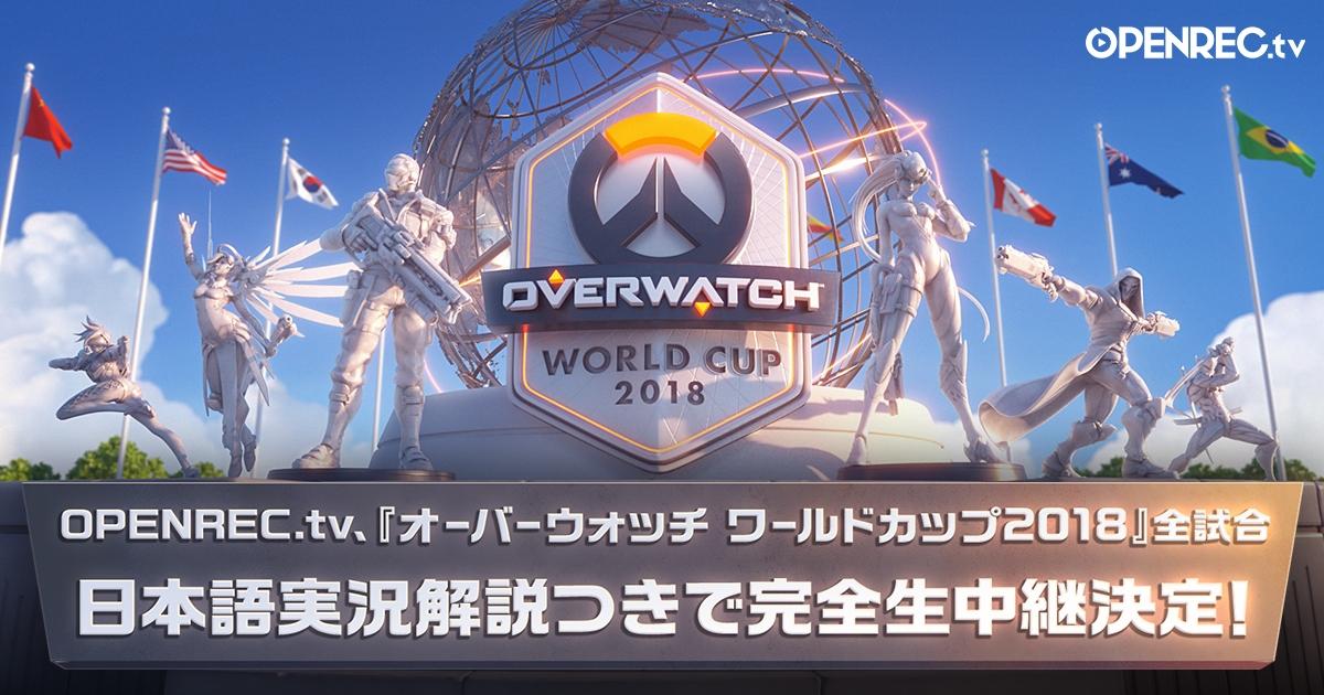 「OPENREC.tv」にて、全世界で4000万人以上がプレイする『オーバーウォッチ』のワールドカップ2018の全試合を日本語実況解説つきで完全生中継決定!