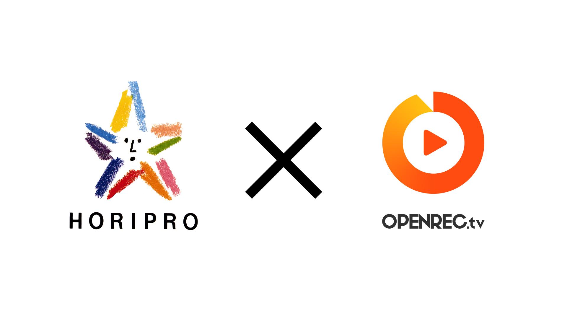ゲーム動画配信プラットフォーム「OPENREC.tv」、芸能プロダクション「ホリプロ」とのパートナー契約を締結! ~「ホリプロ」所属タレントが「OPENREC.tv」にてゲーム配信スタート~