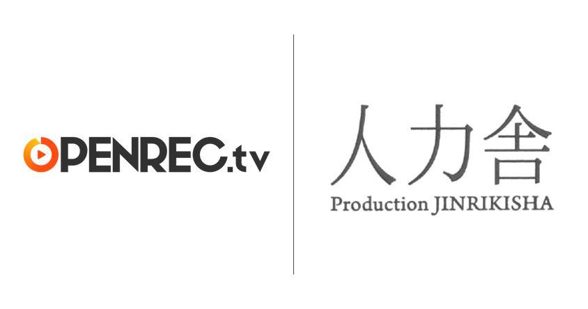「OPENREC.tv」において、芸能プロダクション「人力舎」所属タレントによる定期配信の開始決定! ~ドランクドラゴン鈴木拓など人気芸人によるゲーム実況がスタート~