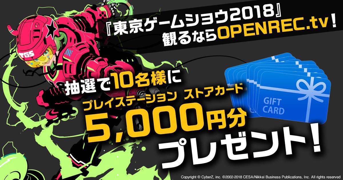 『東京ゲームショウ2018』OPENREC.tv放送記念キャンペーン開催!