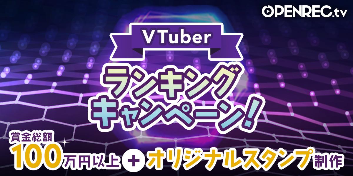 VTuber専用ページ新設記念!VTuberランキングキャンペーン!
