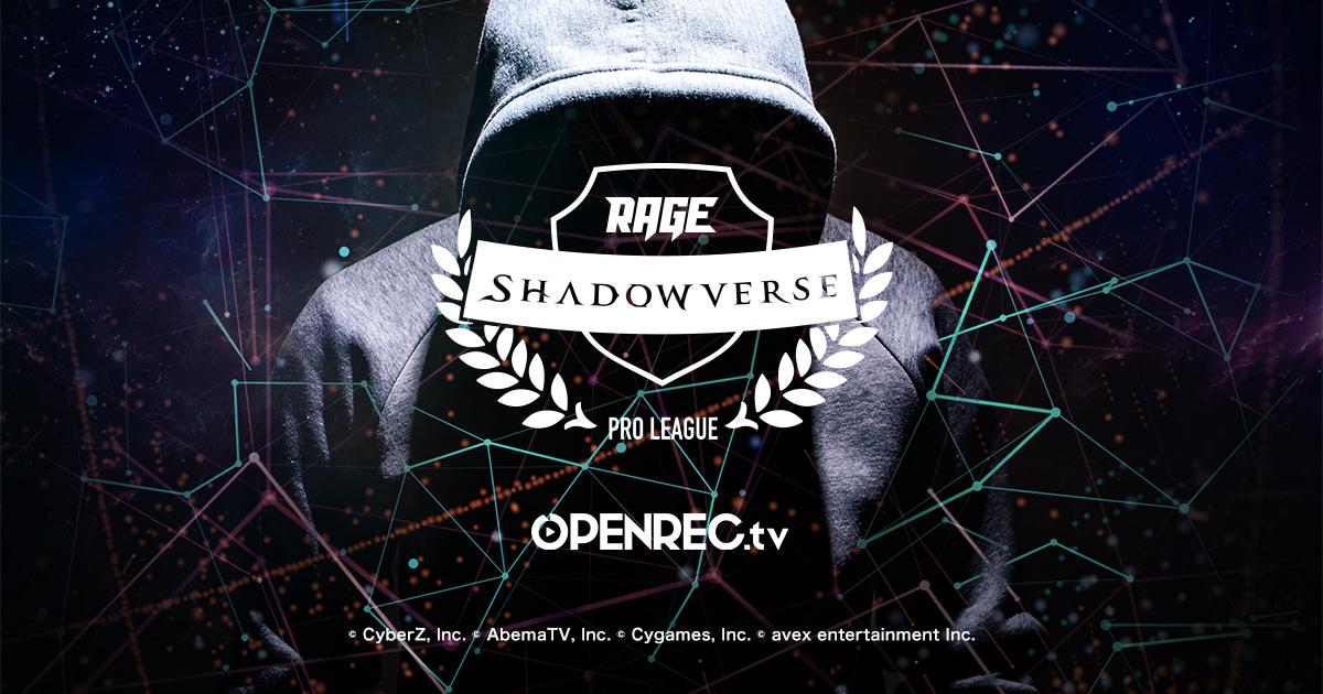 OPENREC.tvにて、『RAGE Shadowverse Pro League』セカンドシーズン第1節を10月14日(日)11時より放送開始!~セカンドシーズンより参戦する「AXIZ」と「横浜F・マリノス」のデビュー戦開催~