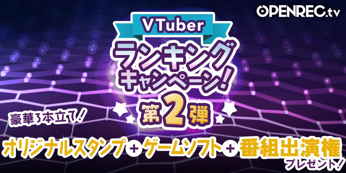 VTuberランキングキャンペーン第2弾!