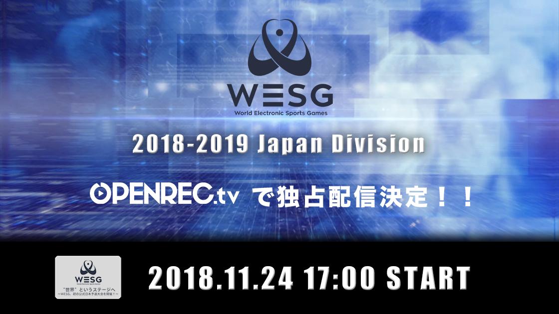 OPENREC.tvにて、国別チーム対抗のeスポーツ世界選手権「WESG」初の公式日本予選大会、独占放送決定!