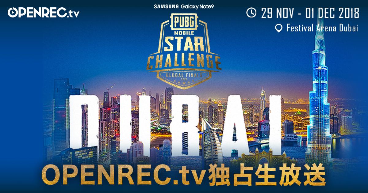 OPENREC.tvにて、賞金総額賞金総額600,000ドルの『PUBG MOBILE』初となる世界大会「PUBG MOBILE STAR CHALLENGE」の独占放送決定!