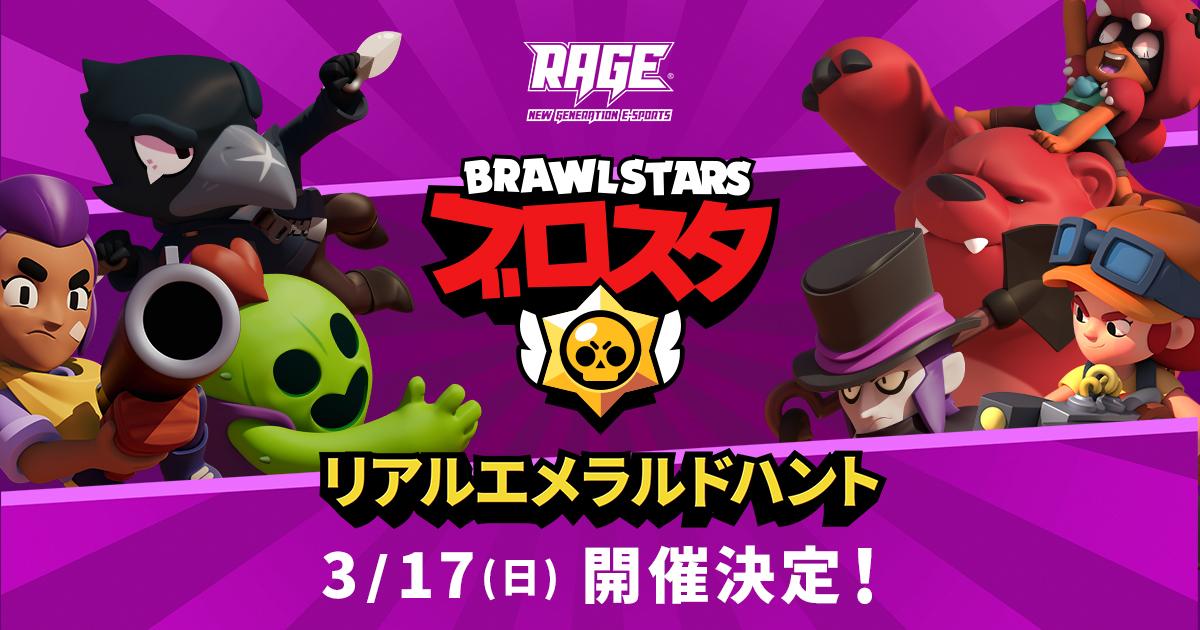 国内最大級のeスポーツイベント「RAGE」にて、 日本初のブロスタの大型オフラインイベント「RAGE ブロスタ リアルエメラルドハント」の開催が決定! 〜3人1チーム、無料で参加可能〜