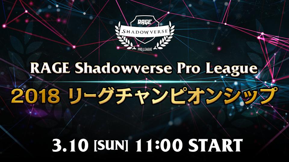『RAGE Shadowverse Pro League 2018 League Championship』  3月10日(日) にオフラインイベントが決定! ~1stシーズン王者「レバンガ☆SAPPORO」と2ndシーズン王者が激突!~