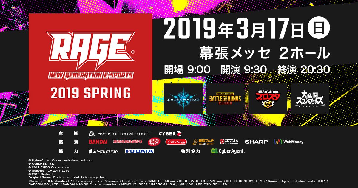 OPENREC.tvにて国内最大級のeスポーツイベント「RAGE 2019 Spring」全4タイトルのイベントの模様を完全生中継!
