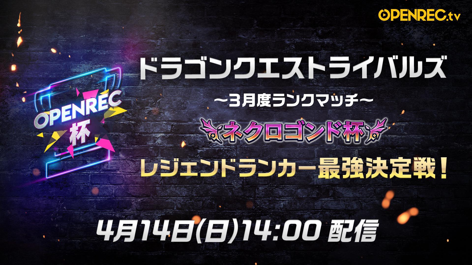 OPENREC杯〜3月度ランクマッチ「ネクロゴンド杯」〜