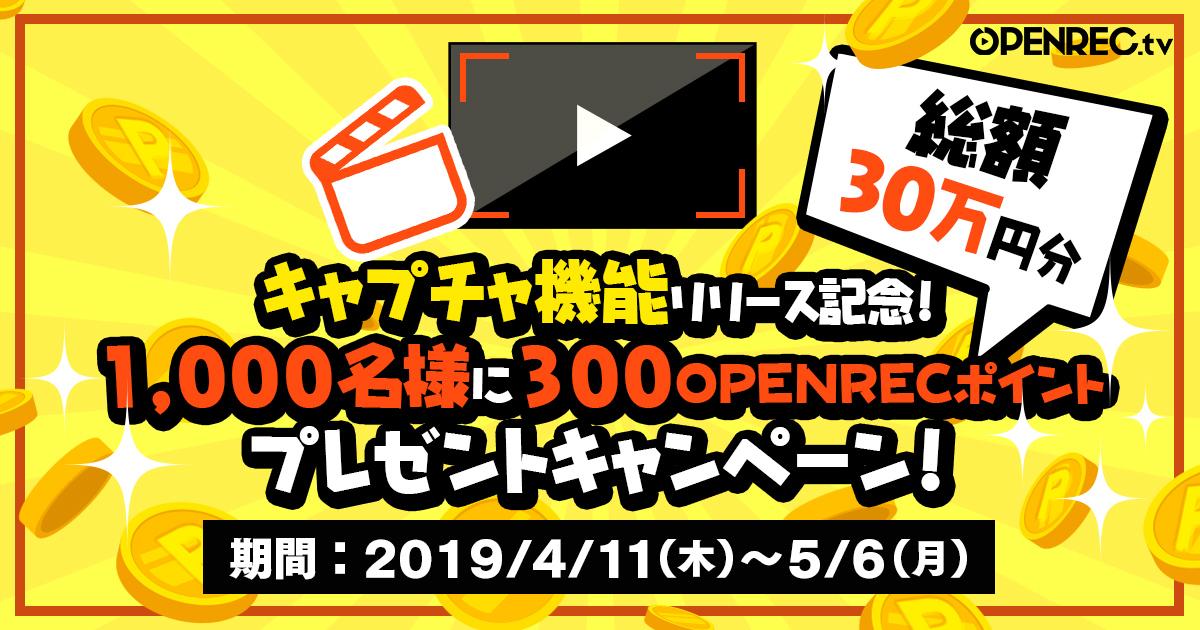 キャプチャ機能リリース記念! 【総額30万円分】1,000名様に300 OPENRECポイントプレゼントキャンペーン!