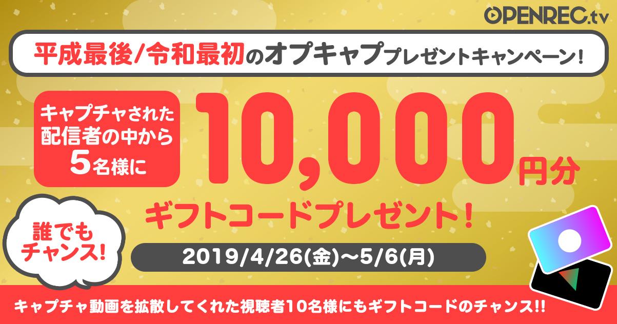 【誰でもギフトコードのチャンス】 平成最後/令和最初のオプキャププレゼントキャンペーン!