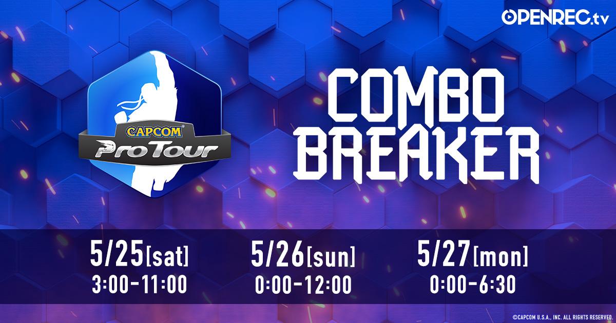 ゲーム動画配信プラットフォーム「OPENREC.tv」、アメリカ イリノイ州で開催される 「CAPCOM Pro Tour 2019」プレミア大会「Combo Breaker 2019」の公式放送決定! ~2019年5月25日(土)より3日間、日本語完全生中継~