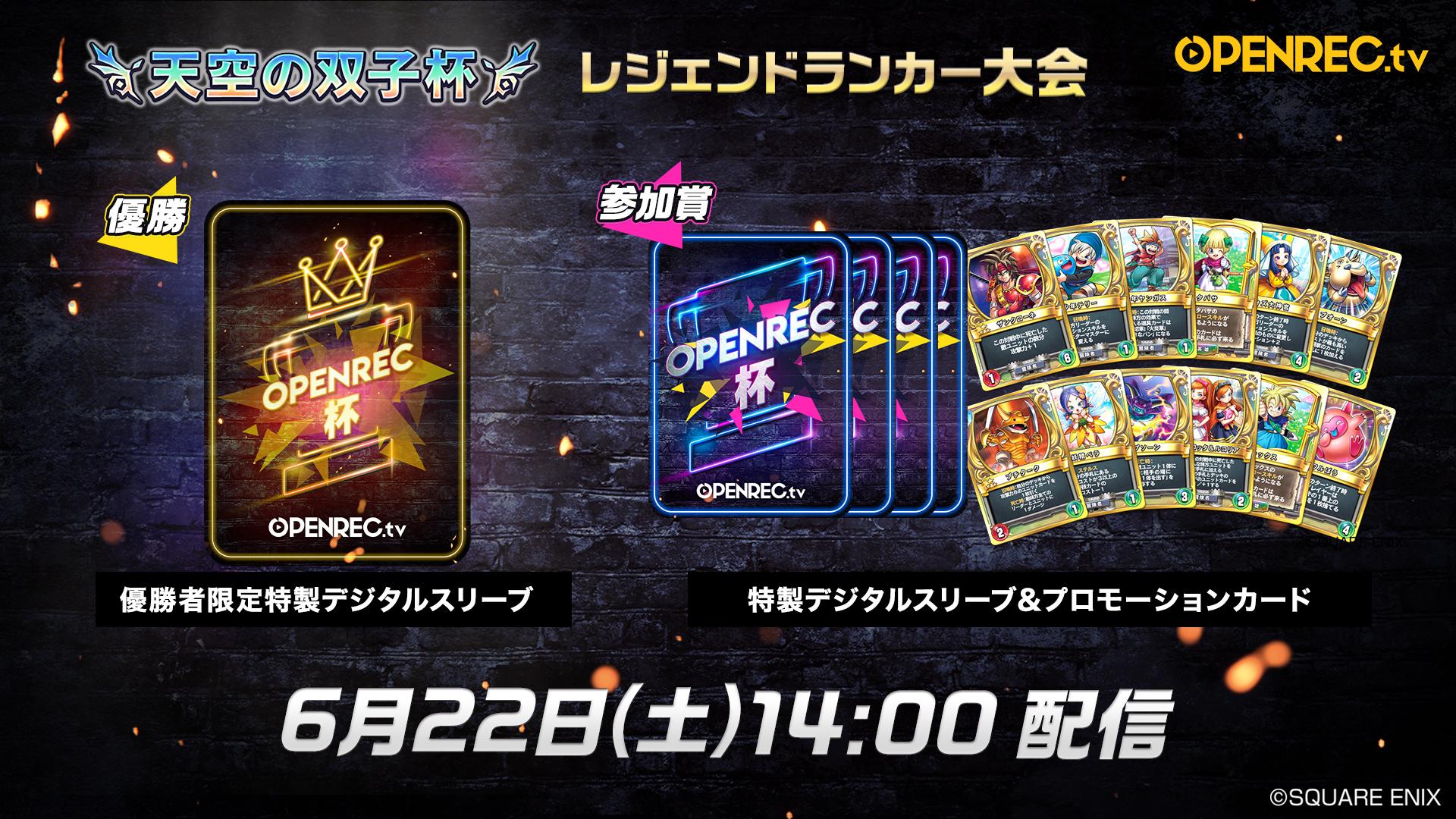 『ドラゴンクエストライバルズ』公認大会「OPENREC杯」 ~5月度ランクマッチ「天空の双子杯」~