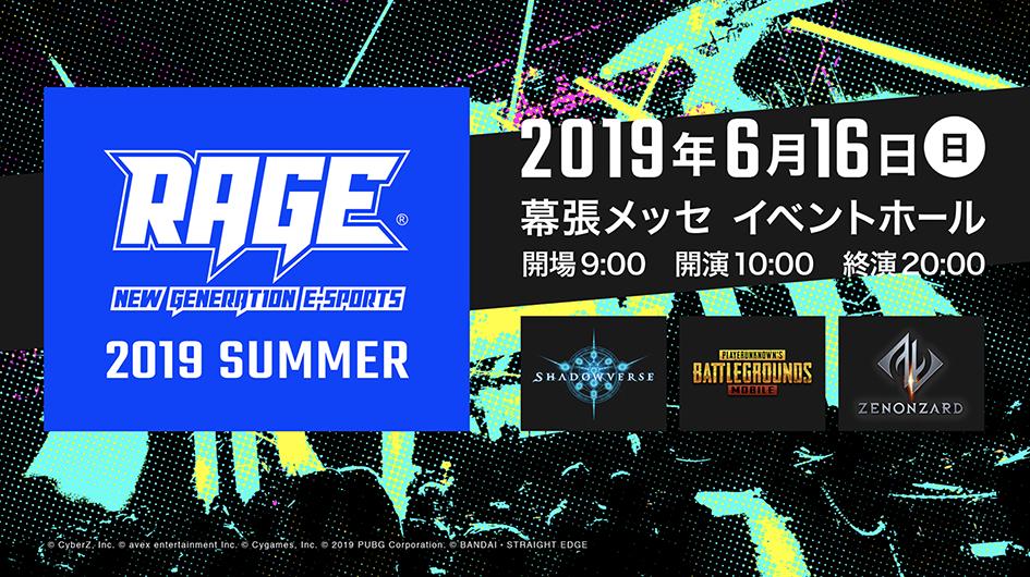 2019年6月16日(日)開催  国内最大級のeスポーツイベント「RAGE 2019 Summer」 の全体概要発表 ~招待&参加型のeスポーツイベントを開催!MCに「霜降り明星」!女性限定eスポーツ大会も~