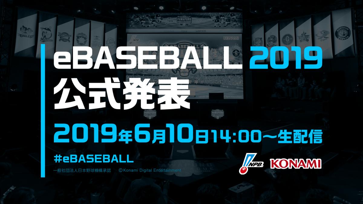 OPENREC.tvにて、NPBとKONAMIが共催するプロ野球eスポーツリーグ「eBASEBALL プロリーグ」2019シーズンの完全生中継が決定!
