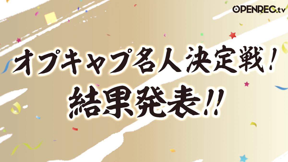 【結果発表】オプキャプ名人決定戦キャンペーン
