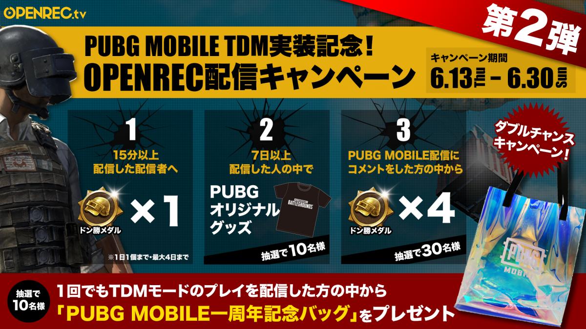 【第二弾】PUBG MOBILE TDM実装記念!OPENREC.tv配信キャンペーン