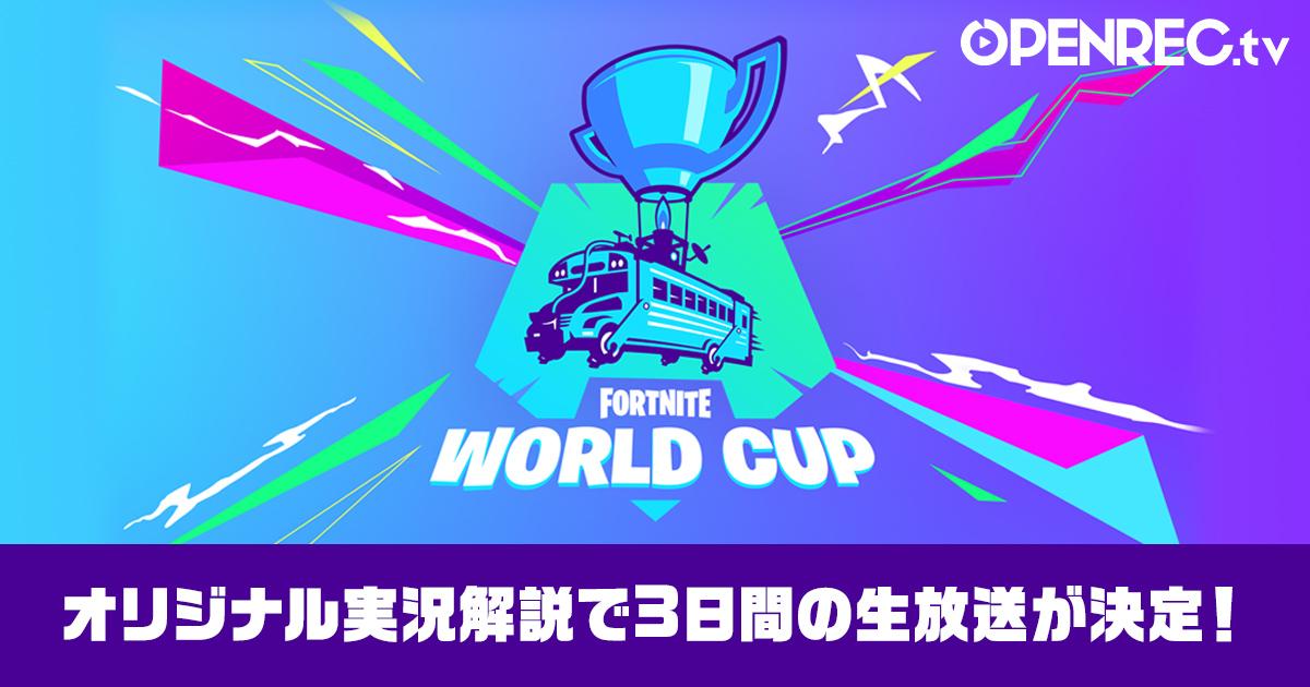 ゲーム動画配信プラットフォーム「OPENREC.tv」にて、アメリカ・ニューヨーク州アーサー・アッシュ・スタジアムで開催される、賞金総額約40億円の「FORTNITE WORLD CUP」生放送決定!~オリジナル日本語実況・解説付きで放送予定~