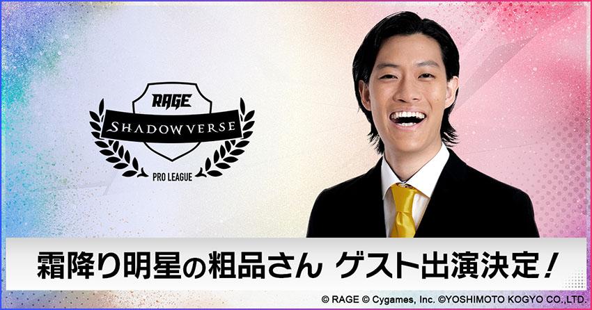 eスポーツリーグ「RAGE Shadowverse Pro League」第6節に 霜降り明星 粗品さん登場! ~2019年7月14日(日)12:00より放送開始~