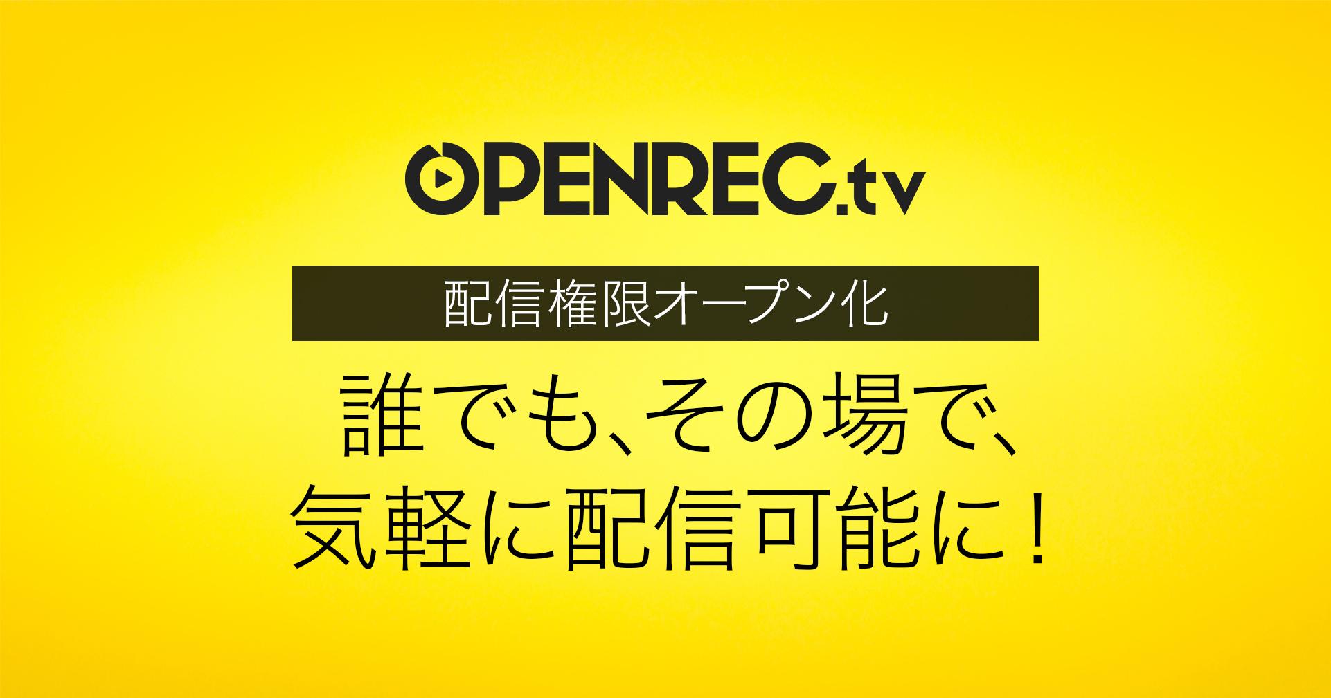 【配信権限オープン化】配信権限の取得方法から、ライブ配信開始までの操作手順を解説いたします!
