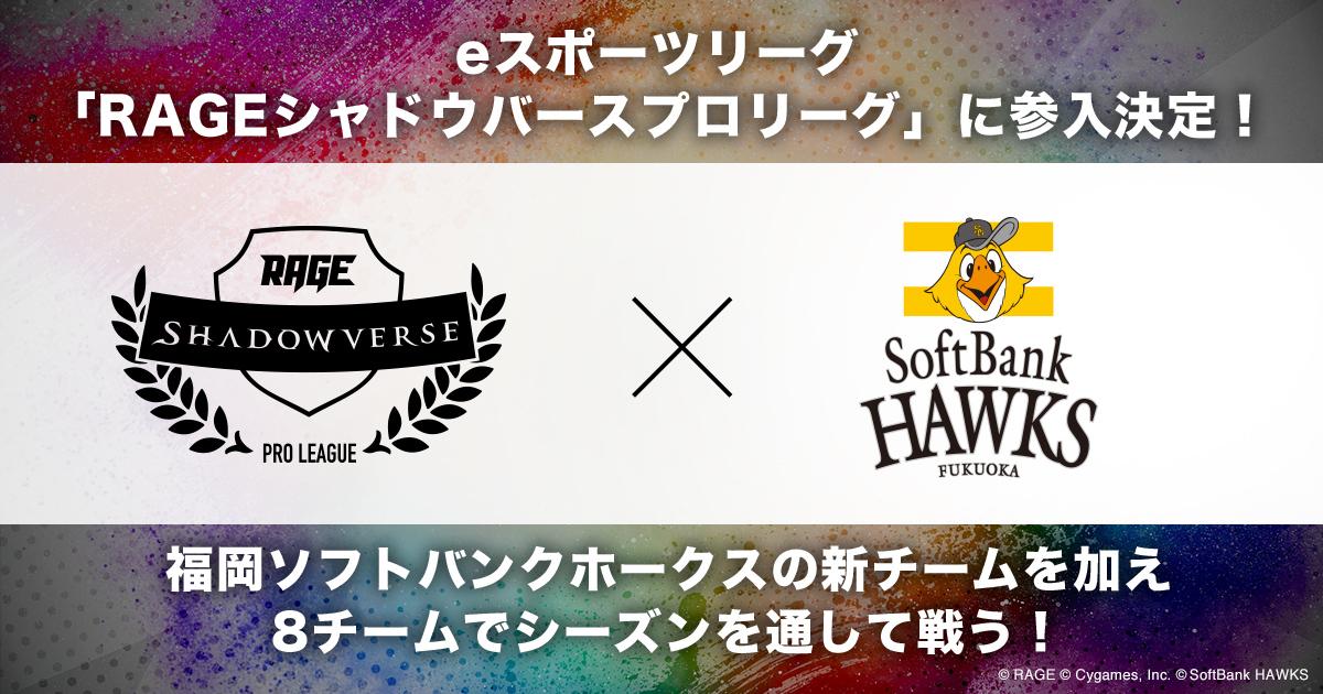 eスポーツプロリーグ「RAGE Shadowverse Pro League」に、 福岡ソフトバンクホークスが参戦! ~「AXIZ」、「au デトネーション」、「G×G」、「名古屋OJA ベビースター」、「横浜F・マリノス」、「よしもとLibalent」、「レバンガ☆SAPPORO」に加え、新チームに福岡ソフトバンクホークス~