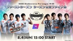 「RAGE Shadowverse Pro League 19-20」eスポーツプロリーグ、セミファイナル! ~「au デトネーション」vs「よしもとLibalent」の激戦!シーズンファイナルに進むチームは!?~