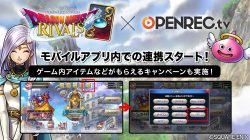 ゲーム動画配信プラットフォーム「OPENREC.tv」にて、 大人気対戦デジタルカードゲーム「ドラゴンクエストライバルズ」ゲーム内連携開始! ゲーム内アイテムなどが貰えるキャンペーンも実施決定!