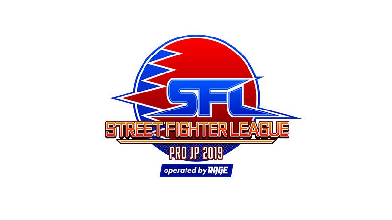 国内最大級のeスポーツイベント「RAGE」が運営をつとめる 「ストリートファイターリーグ: Pro-JP operated by RAGE」開催決定! ~ストリートファイターV アーケードエディション世界最高峰のチーム戦 始動~