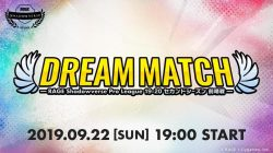 eスポーツプロリーグ「RAGE Shadowverse Pro League」の特番放送が決定! 番組内で重大発表も! 「DREAM MATCH〜RSPL 19-20セカンドシーズン前哨戦〜」