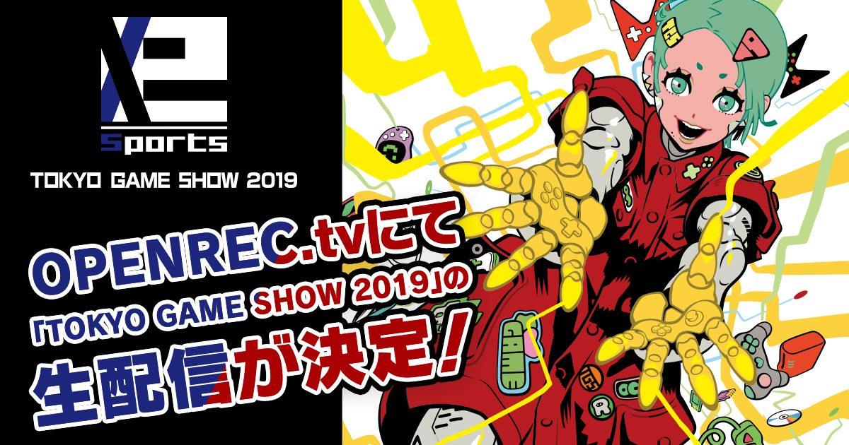ゲーム動画配信プラットフォーム「OPENREC.tv」にて、9月12日(木)より 幕張メッセで開催される「TOKYO GAME SHOW 2019」の生配信が決定! ~メディア・パートナーとして、「e-Sports X」RED/BLUEステージの模様をお届けします~
