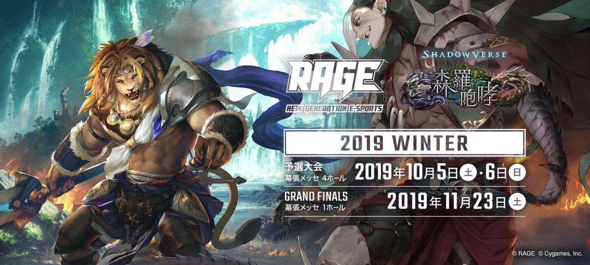 国内最大級のeスポーツイベント「RAGE」、 10月5日(土)・6日(日)開催 「RAGE Shadowverse 2019 Winter」 予選大会の全体概要を発表 〜約6,000人のプレイヤーが一堂に会し、 世界大会と賞金400万円を目指すeスポーツイベント〜