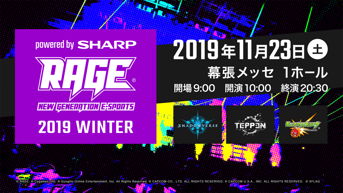 国内最大級のeスポーツイベント「RAGE」、 「RAGE 2019 Winter powered by SHARP」を11月23日(土)に開催 今回のRAGEはトップスポンサーに「シャープ株式会社」が決定! ~「Shadowverse」、「TEPPEN」、「モンスターストライク」、「人狼狂」を用いたeスポーツイベント 「グランブルーファンタジー ヴァーサス(GBVS)」試遊台出展も〜