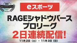 OPENREC.tvにて、「RAGE Shadowverse Pro League 19-20セカンドシーズン」 第2節 11月2日(土)、第3節 3日(日)に連続放送! ~プロ選手のデッキ構築やプレイングに注目〜