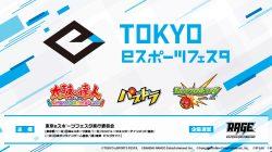 国内最大級のeスポーツイベント「RAGE」、 「東京eスポーツフェスタ」の企画運営を担うことが決定 ~「太鼓の達人」、「パズドラ」、「モンスターストライク」を起用、 優勝者には東京都知事杯(仮)を贈呈予定~