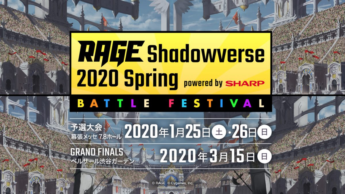 国内最大級のeスポーツ大会「RAGE」、トップスポンサーにシャープ株式会社を迎え 「RAGE Shadowverse 2020 Spring バトルフェスティバル powered by SHARP」開催 ~中学生から参加できる過去最大1万人規模のeスポーツ予選大会を実施~