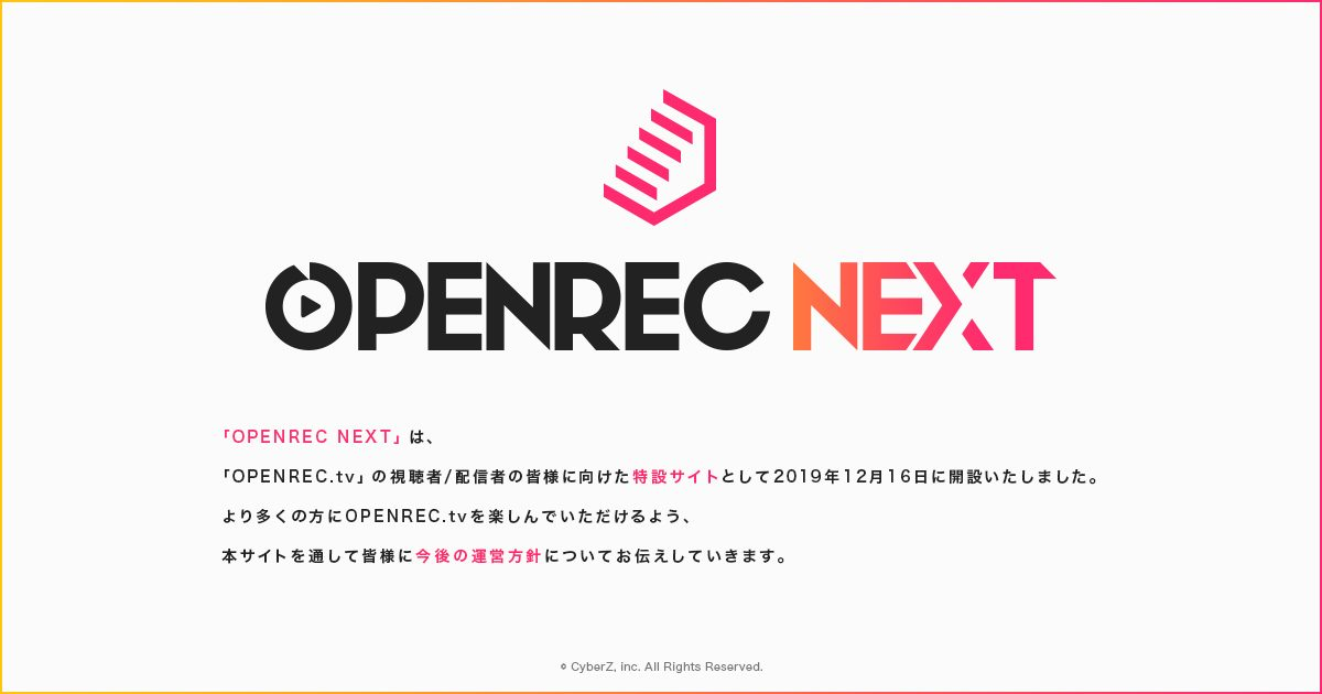 ゲーム動画配信プラットフォーム「OPENREC.tv」、 視聴者/配信者向け特設サイト「OPENREC NEXT」を本日公開
