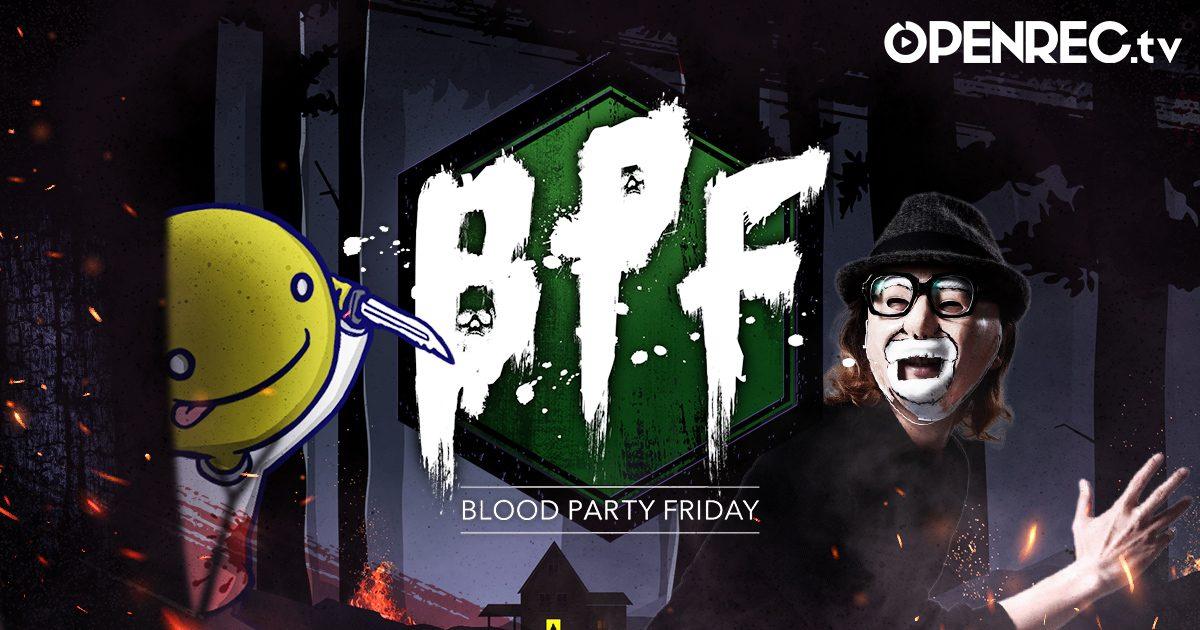 「Dead by Daylight」OPENREC公式番組「Blood party Friday」が12月13日(金)20時からスタート! ~柏木べるくら、あっさりしょこの初共演が実現!~