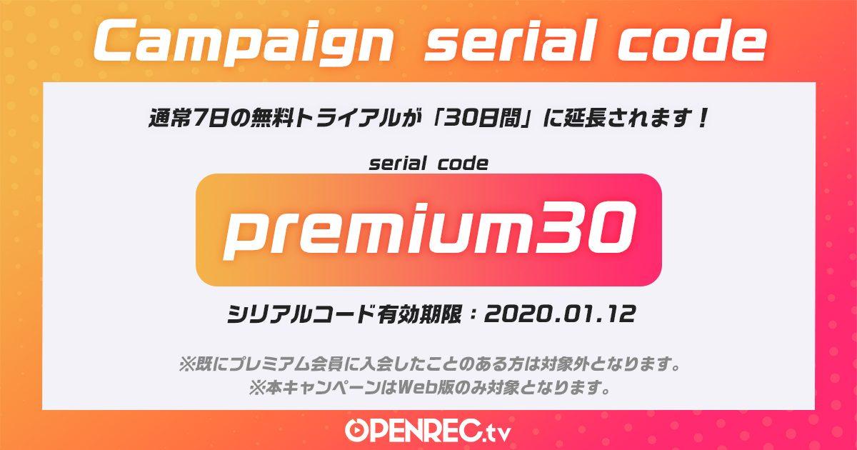 新番組記念!新規プレミアム会員30日間無料キャンペーン開催!特別シリアルコードをプレゼント!!