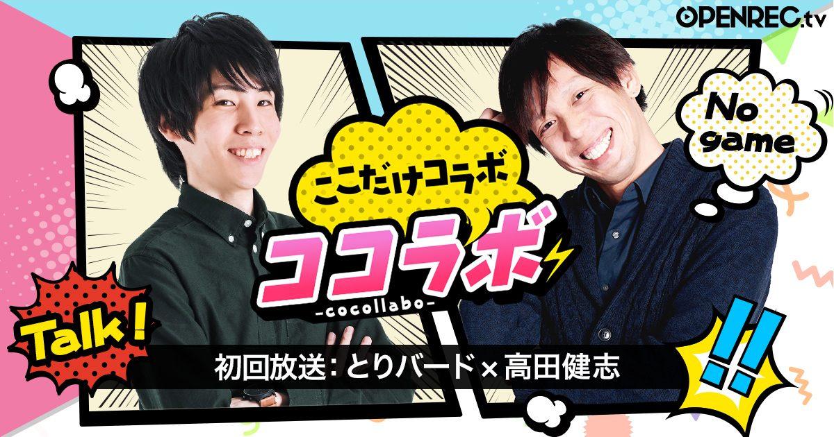 人気配信者によるOPENREC.tv新番組「ココラボ」が12月18日(水)20時からスタート! ~初回放送は、とりバードさんと高田健志さんのスペシャルコラボ~